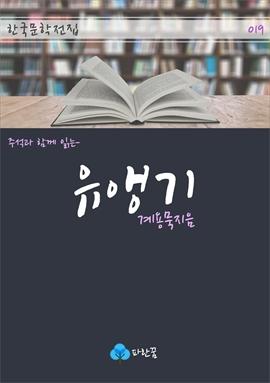 도서 이미지 - 유앵기