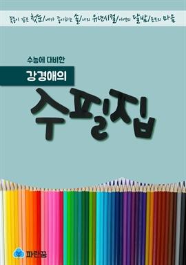 도서 이미지 - 강경애의 수필집