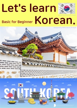 도서 이미지 - Let's learn Korean: Basic for beginner