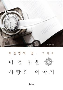 도서 이미지 - 여름밤의 꿈, 그리고 아름다운 사랑의 이야기