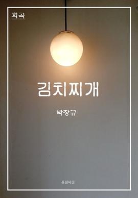 도서 이미지 - 희곡 김치찌개