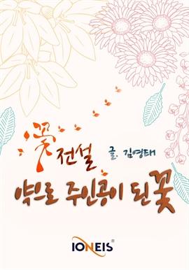 도서 이미지 - [오디오북] 〈꽃 전설〉 약으로 주인공이 된 꽃