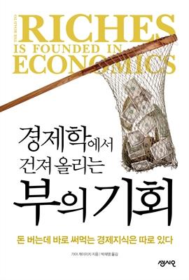 도서 이미지 - 경제학에서 건져 올리는 부의 기회