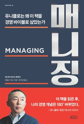도서 이미지 - 매니징