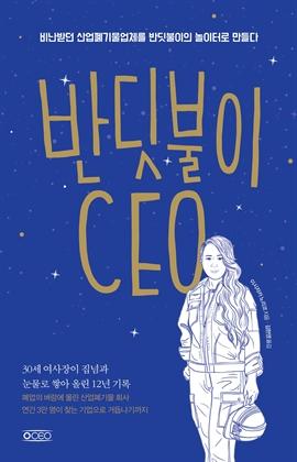 도서 이미지 - 반딧불이 CEO