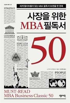 도서 이미지 - 사장을 위한 MBA 필독서 50