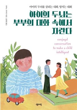 도서 이미지 - 아이의 두뇌는 부부의 대화 속에서 자란다