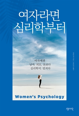 도서 이미지 - 여자라면 심리학부터