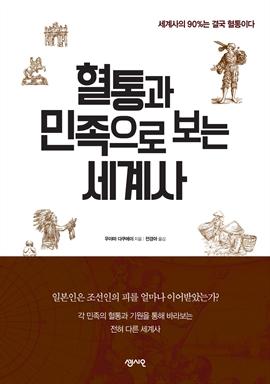 도서 이미지 - 혈통과 민족으로 보는 세계사