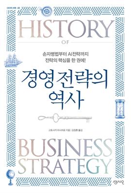 도서 이미지 - 경영 전략의 역사