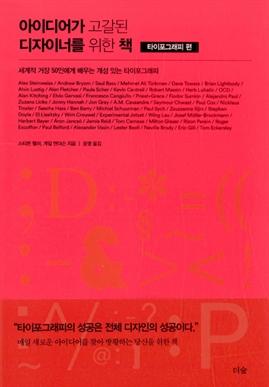 도서 이미지 - 아이디어가 고갈된 디자이너를 위한 책 : 타이포그래피 편