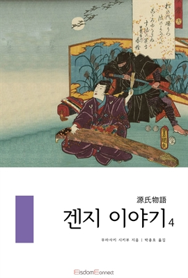 도서 이미지 - 겐지 이야기 4