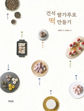 도서 이미지 - 건식 쌀가루로 떡 만들기