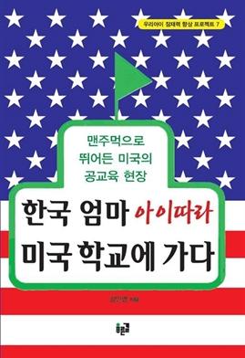 도서 이미지 - 한국 엄마 아이 따라 미국 학교에 가다
