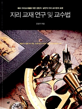 도서 이미지 - 지리 교재 연구 및 교수법