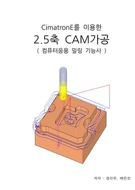 도서 이미지 - CimatronE을 이용한 2.5축CAM가공(컴퓨터응용밀링기능사)