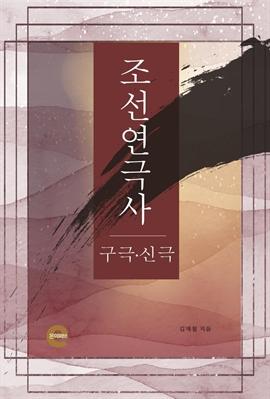 도서 이미지 - 조선연극사: 구극과 신극