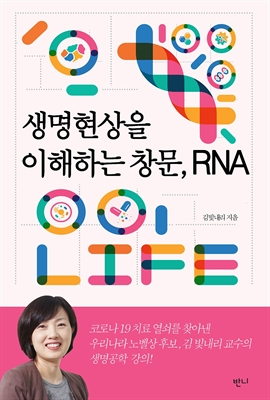 도서 이미지 - 생명현상을 이해하는 창문, RNA