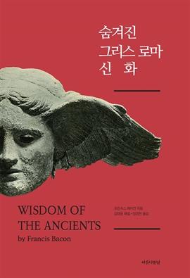 도서 이미지 - 숨겨진 그리스 로마 신화