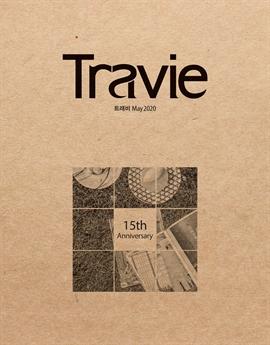 도서 이미지 - TRAVIE 2020년 05월