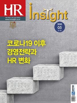 도서 이미지 - HR Insight 2020년 05월