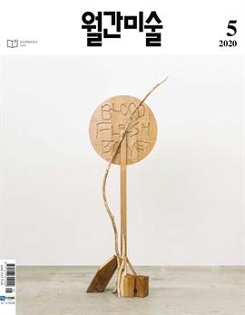 도서 이미지 - 월간 미술 2020년 05월