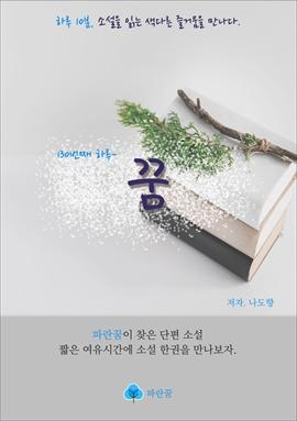 도서 이미지 - 꿈