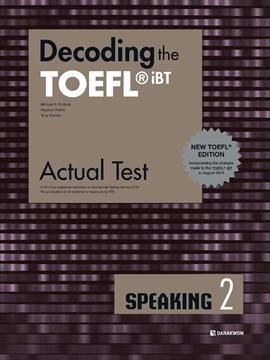 도서 이미지 - Decoding the TOEFL® iBT Actual Test SPEAKING 2 (New TOEFL Edition)