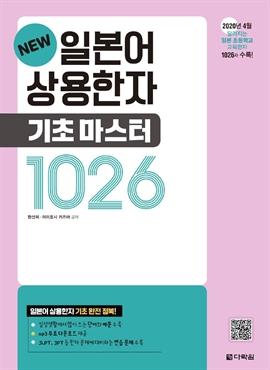 NEW 일본어 상용한자 기초 마스터 1026