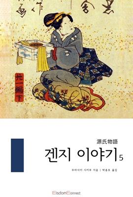도서 이미지 - 겐지 이야기 5