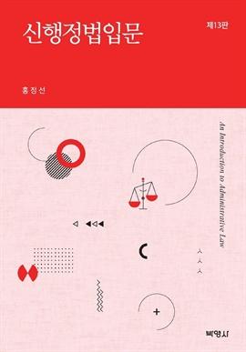 도서 이미지 - 신행정법입문