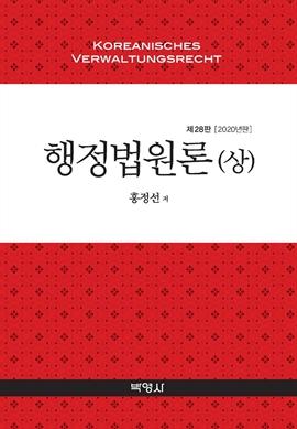 도서 이미지 - 행정법원론(상)