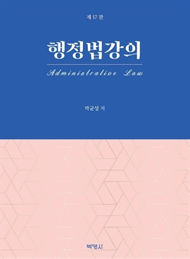 도서 이미지 - 행정법강의