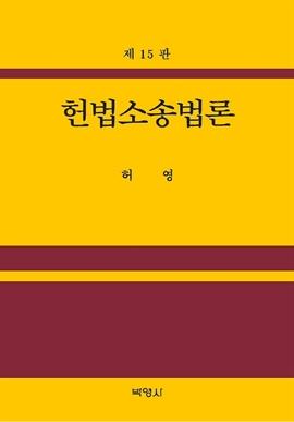 도서 이미지 - 헌법소송법론