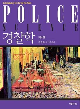 도서 이미지 - 경찰학