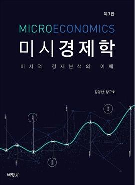 도서 이미지 - 미시경제학