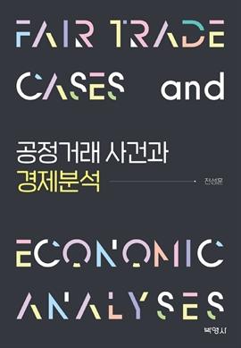 도서 이미지 - 공정거래 사건과 경제분석