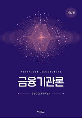 도서 이미지 - 금융기관론