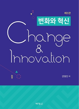 도서 이미지 - 변화와 혁신