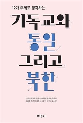 도서 이미지 - 12개 주제로 생각하는 기독교와 통일, 그리고 북한