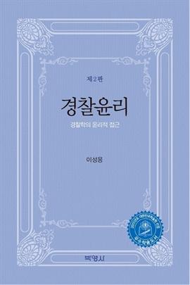 도서 이미지 - 경찰윤리