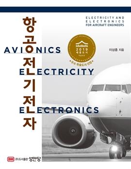 도서 이미지 - 항공전기전자