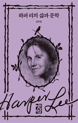 도서 이미지 - 하퍼 리의 삶과 문학