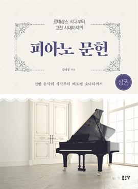도서 이미지 - 피아노 문헌