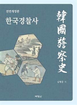 도서 이미지 - 한국경찰사