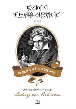 도서 이미지 - 당신에게 베토벤을 선물합니다