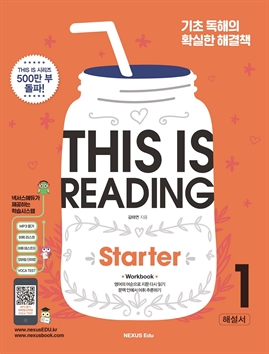 도서 이미지 - 디스 이즈 리딩 스타터 THIS IS READING Starter 1: 해설서