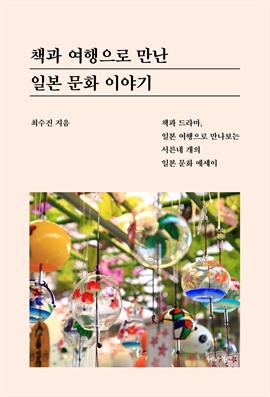 도서 이미지 - 책과 여행으로 만난 일본 문화 이야기
