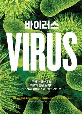 도서 이미지 - 바이러스