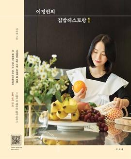 도서 이미지 - 이정현의 집밥레스토랑